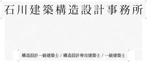 石川建築構造設計事務所