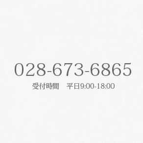 028-673-6865 受付時間9時から18時